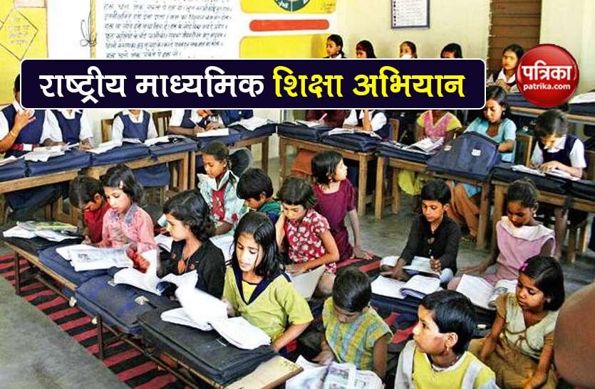 RMSA: राष्ट्रीय माध्यमिक शिक्षा अभियान के तहत बच्चों को मिल रही गुणवत्ता युक्त शिक्षा