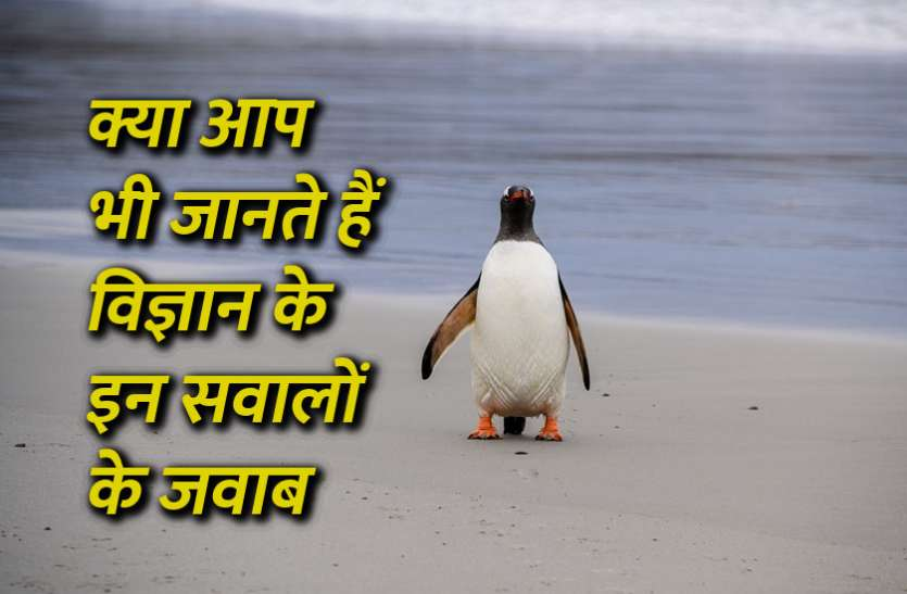 Science General Knowledge Questions Answer - विज्ञान से ...