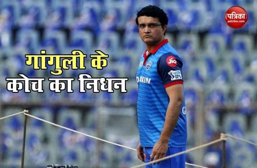 Sourav Ganguly के पहले कोच Ashok Mustafi का निधन, Avishek Dalmiya बोले- क्रिकेट उनका योगदान याद रखेगा