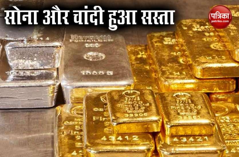 चार दिनों में करीब 2300 रुपए सस्ता हो चुका है Gold, Silver में आई 3900 रुपए की गिरावट