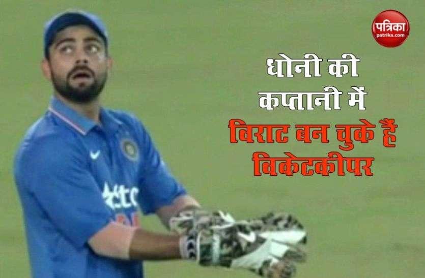 Dhoni ने Kohli को बना दिया था विकेटकीपर, Virat बोले, माही भाई से ही पूछिए