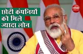 प्रधानमंत्री मोदी ने एक बार फिर की MSMEs की तरफदारी, बैंको को ज्यादा लोन देने की कही बात