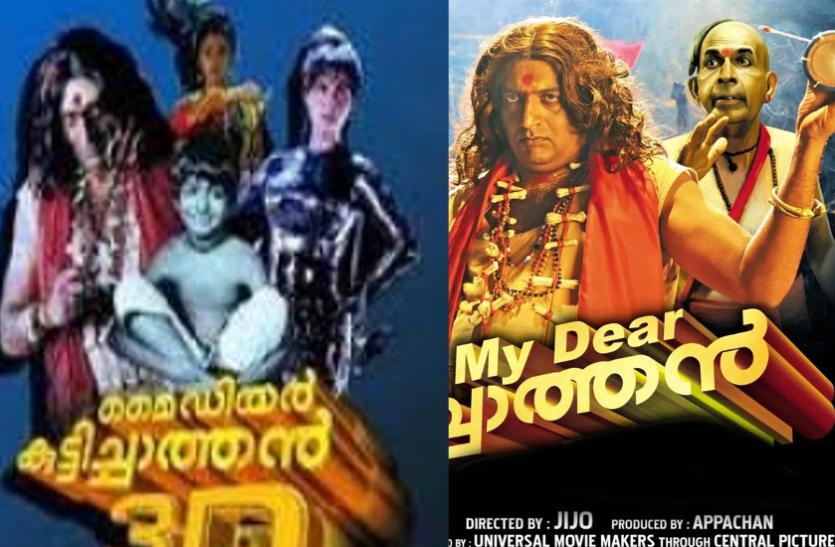 जम नहीं पाया 3डी फिल्मों का सिलसिला, दूर हैं त्रिआयामी कमाल