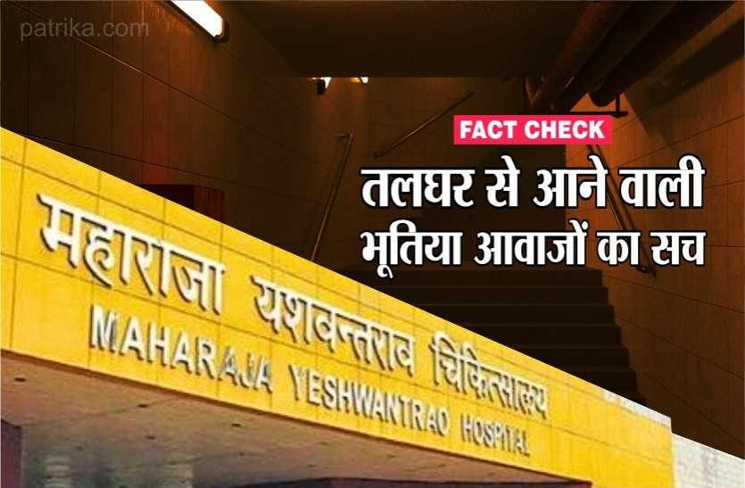 Fact Check : अस्पताल के तलघर से आ रहा थीं भूतिया आवाजें, वीडियो भी हुआ वायरल, जानिए सच्चाई