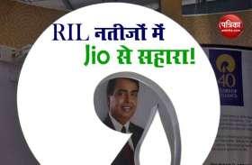 RIL Q1 Result : Jio के मुनाफे में हो सकता है इजाफा, ओटूसी कारोबार से मिल सकता है झटका