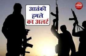 जम्मू-कश्मीर और राम मंदिर समारोह पर Terror Attack का साया, 15 अगस्त तक हाई अलर्ट जारी