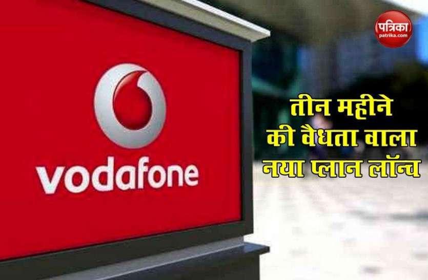 Vodafone ने तीन महीने की वैधता वाला नया प्लान किया लॉन्च, मिलेंगे कई बेनिफिट्स