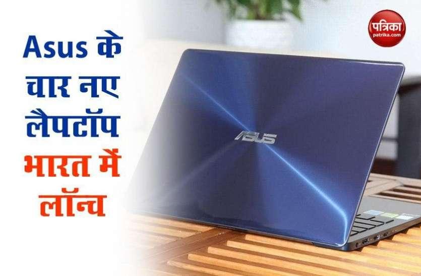 Asus ने 4 नए लैपटॉप भारत में किए लॉन्च, जानिए कीमत और स्पेसिफिकेशन