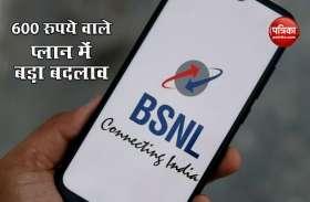 BSNL ने 600 रुपये वाले ब्रॉडबैंड प्लान में किया बड़ा बदलाव, मिलेंगे ये बेनिफिट्स