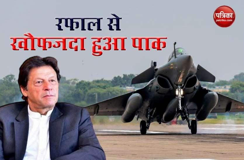 Indian Air Force में Rafale के शामिल होते ही PAK में दहशत, विश्व समुदाय से लगाई गुहार