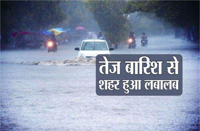 तेज बारिश से शहर हुआ लबालब, ऑफिस व अधिकारी क्वार्टरों में भी भरा पानी