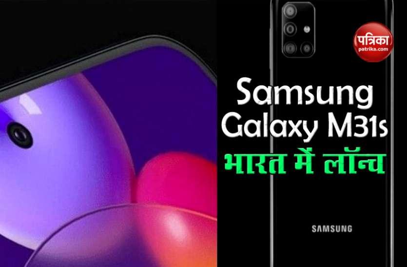 लंबे इंतजार के बाद Samsung Galaxy M31s भारत लॉन्च, जानें फीचर्स व कीमत