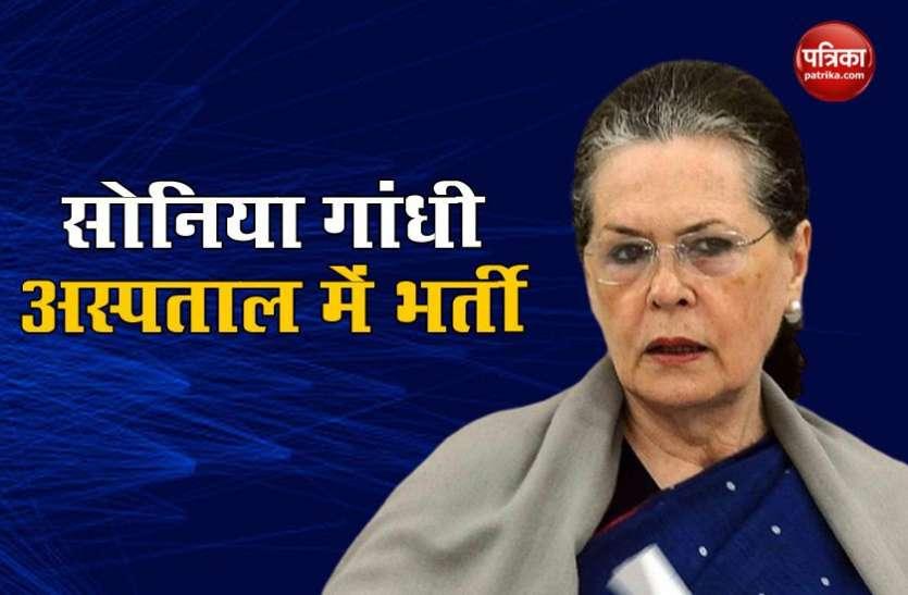Congress की अंतरिम अध्यक्ष Sonia Gandhi अस्पताल में भर्ती, हालत स्थिर