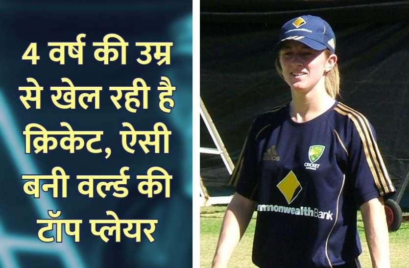 4 वर्ष की उम्र से खेल रही है क्रिकेट, ऐसे बनी वर्ल्ड की टॉप प्लेयर