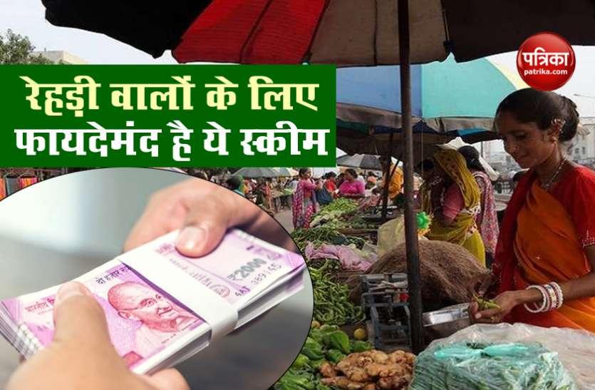 रेहड़ी वालों को सरकार दे रही 10-10 हजार रुपए, बिना गारंटी मिलेगा लोन
