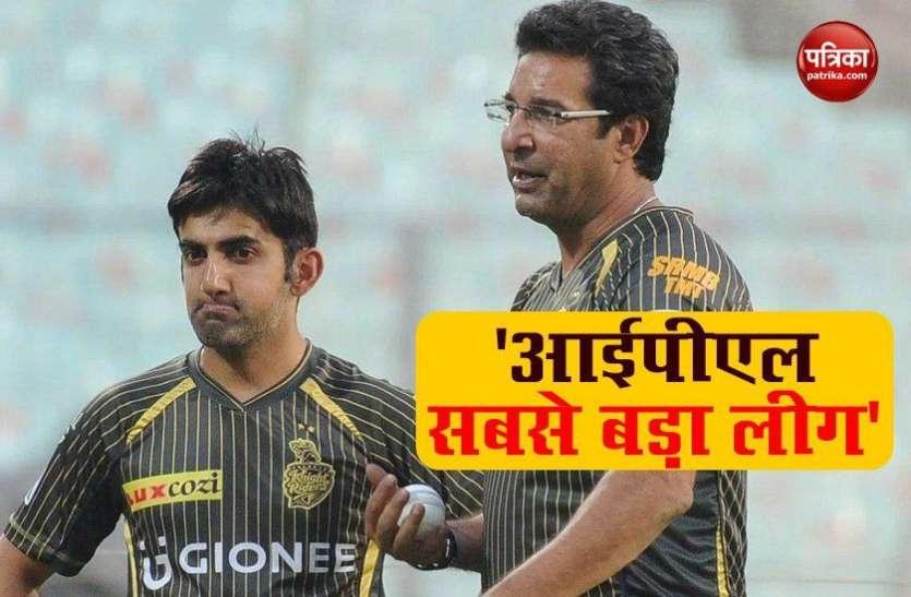 Wasim Akram ने IPL को बताया विश्व का सबसे बड़ा क्रिकेट लीग, BCCI की भी तारीफ की