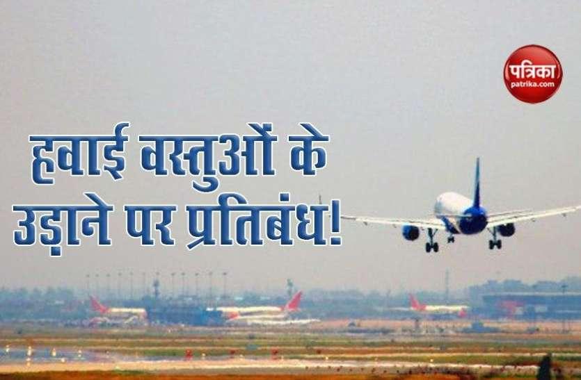 Independence Day: Delhi Police का बड़ा कदम, August 15 तक हवाई वस्तुओं के उड़ाने पर लगाया प्रतिबंध