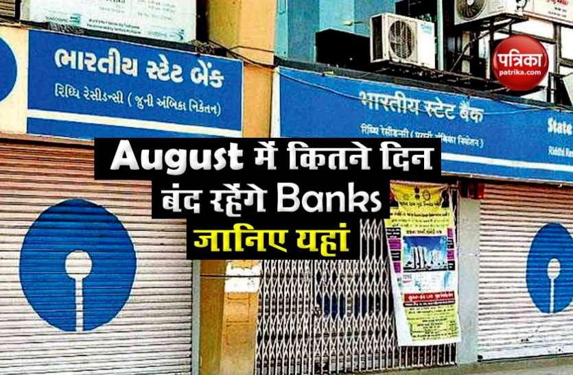 August के महीने में SBI से लेकर BOB और UBI तक इतने दिन बंद रहेंगे Banks, यहां देखिये पूरी लिस्ट