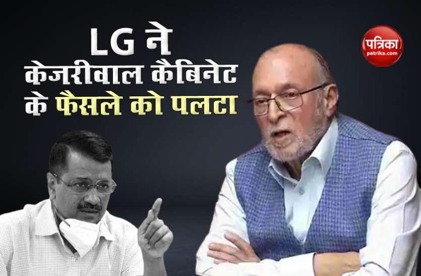 Delhi Riots : एलजी ने केजरीवाल कैबिनेट का फैसला बदला, राष्ट्रपति कोविंद के पास भेजा वकीलों का मुद्दा