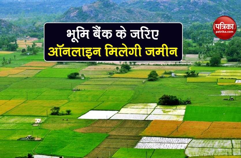 अब Online खरीदी जा सकेगी जमीन, देश में लॉन्च होगा Bhumi Bank, जानें कैसे करेगा काम