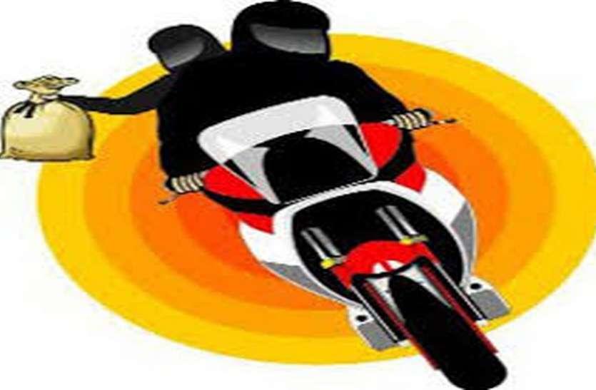 CHORI : राजस्थान से मोटरसाइकिल त्रिपल सवारी आए और चोरी कर लौट गए