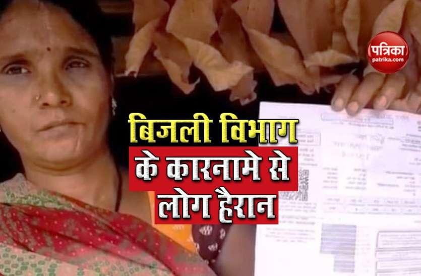 ना टीवी, न कूलर फिर भी झोपड़ी में रहने वाली महिला को बिजली विभाग ने थमाया 62 हजार का बिल