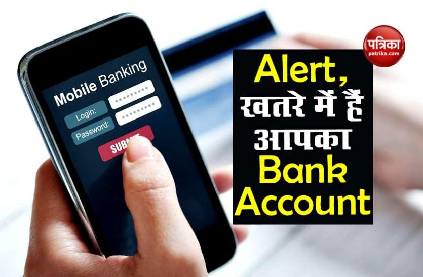 सावधान हो जाएं Android Smartphone Users, खाली हो सकता है आपका Bank Account