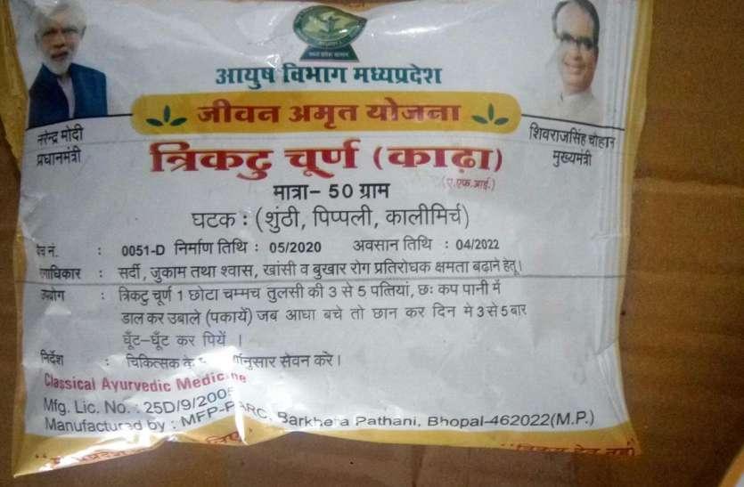 त्रिकटु चूर्ण काढ़ा के 50 ग्राम के पैकेट में प्रधानमंत्री और मुख्यमंत्री की फोटो छापी