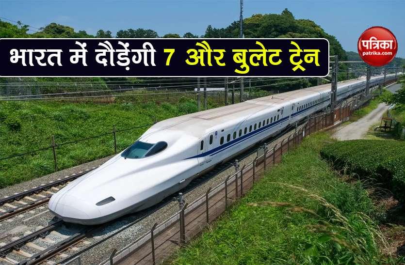 Indian Railways: भारत में दौड़ेंगी 7 और बुलेट ट्रेन, Jaipur-Delhi समेत ये शहर होंगे शामिल