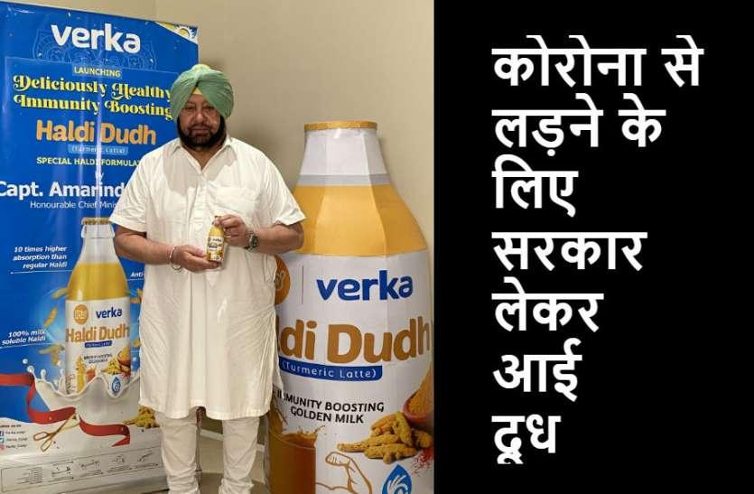 कोरोना से लड़ने के लिए सरकार ने लॉन्च किया स्पेशल दूध