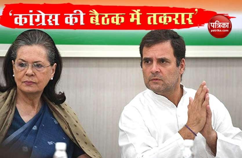 Congress राज्यसभा सांसदों के साथ Sonia Gandhi की बैठक, Rahul Gandhi को फिर से अध्यक्ष बनाने की मांग