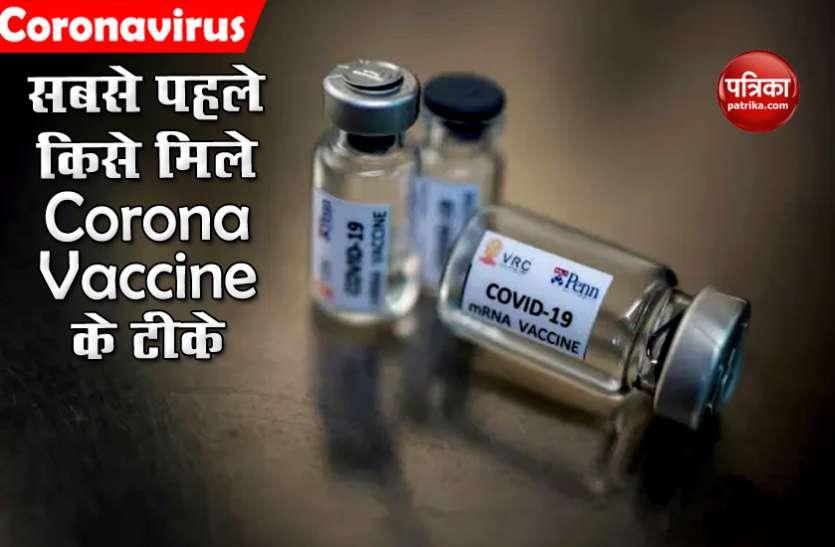 Coronavirus Vaccine : सबसे पहले किसे मिले कोविद-19 के टीके, दुनियाभर में बहस जारी