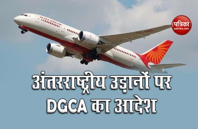 Unlock 3.0 में अंतरराष्ट्रीय उड़ानों को लेकर DGCA ने जारी किया आदेश