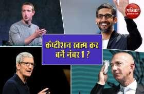 Facebook से लेकर Amazon तक सब पर गड़बड़झाले का आरोप, तब बने नंबर 1