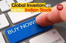 RIL नहीं बल्कि यह है दुनिया का दूसरा सबसे पसंदीदा Indian Share