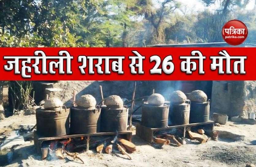 Punjab: जहरीली शराब पीने से 26 लोगों की मौत, CM Amarinder Singh ने दिखाई सख्ती