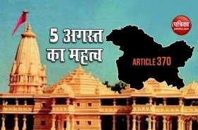यादगार बन रहा 5 अगस्त, पिछले साल Article 370 और इस बार  Ram Temple का भूमि पूजन