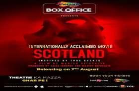 रेप की घटनाओं पर बनी 'स्कॉटलैंड' होगी 7 अगस्त को रिलीज