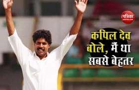 Kapil Dev का दावा, Imran Khan, Ian Botham और Richard Hadley नहीं, वह थे बेहतर एथलीट