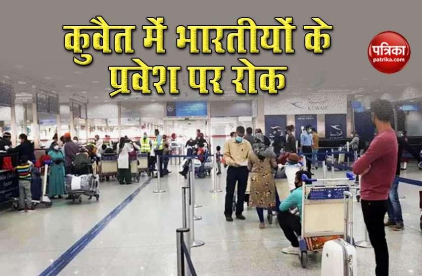Kuwait सरकार का बड़ा फैसला, 1 अगस्त से अंतर्राष्ट्रीय विमान सेवा शुरू, भारतीयों के प्रवेश पर लगाई रोक