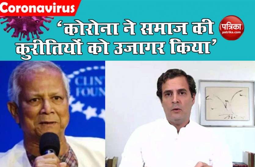 Muhammad Yunus spoke to Rahul : अगर हम गरीब की मदद करें तो अर्थव्यवस्था को आगे ले जा सकते हैं