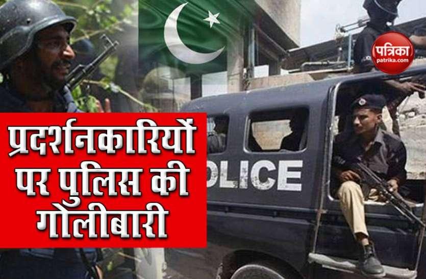 Pakistan: प्रदर्शनकारियों पर पुलिस की गोलीबारी, 3 की मौत, 30 से अधिक घायल