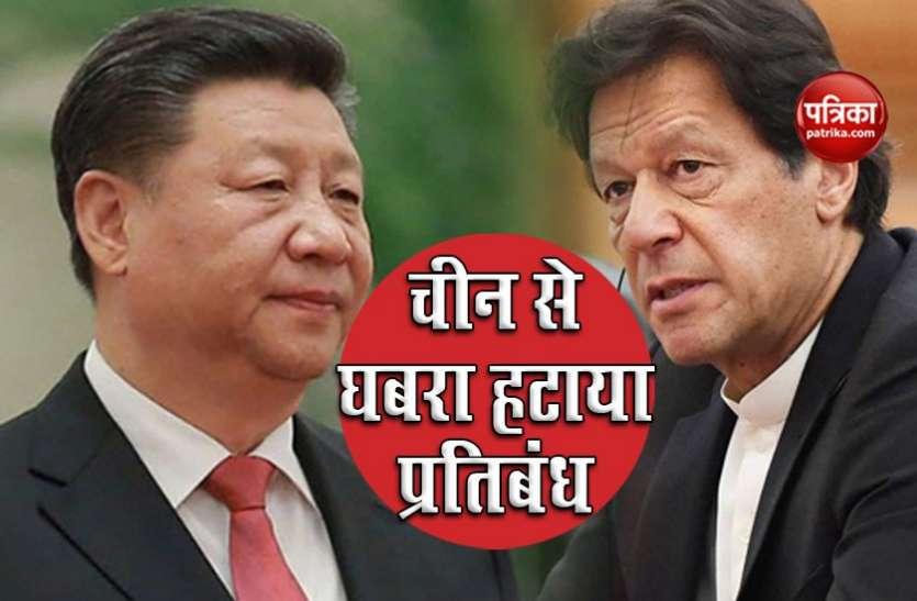 China के आगे झुक गया पाकिस्तान, PUBG से 13 दिनों के अंदर ही बैन हटाया
