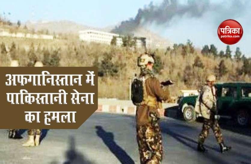 Afghanistan में PAK सेना के हमले में 9 की मौत, 50 से अधिक घायल, Afghan Army जवाबी कार्रवाई के लिए तैयार