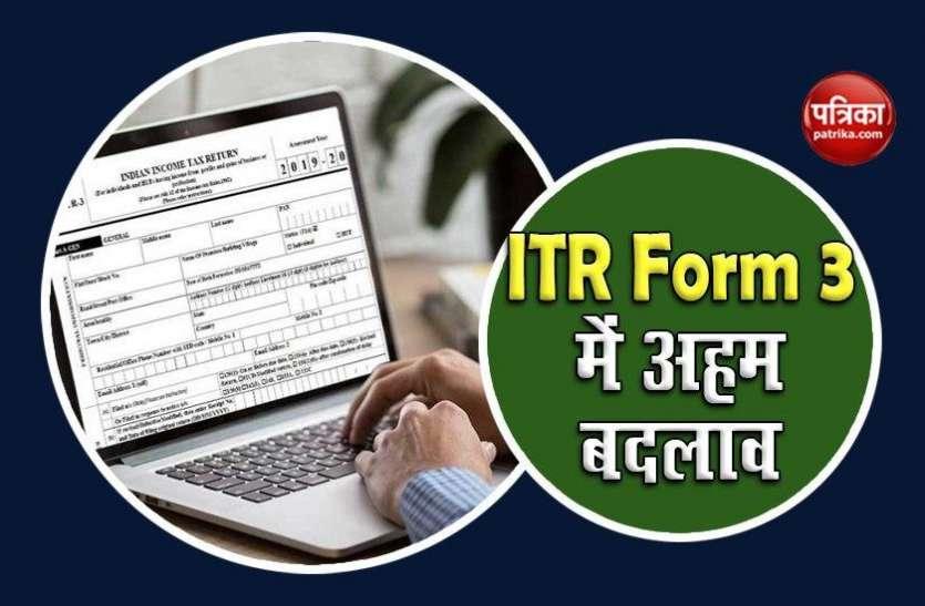 ITR Form 3 : कारोबारियों और प्रोफेशनल्स को पहली बार देनी होगी ये जानकारियां