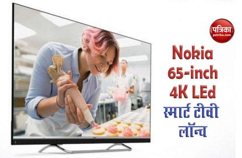 Nokia Smart TV 65-inch भारत में लॉन्च, जानें फीचर्स व कीमत