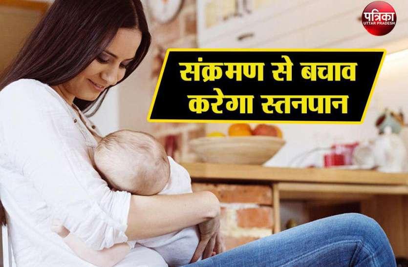 संक्रमण से बचाव करेगा स्तनपान