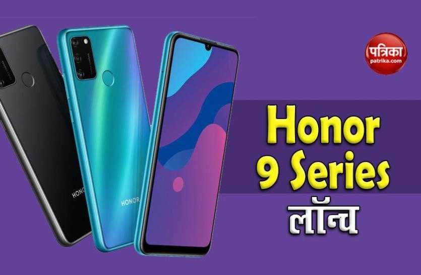 Honor 9A और Honor 9S भारत में लॉन्च, 6 अगस्त से शुरू होगी सेल