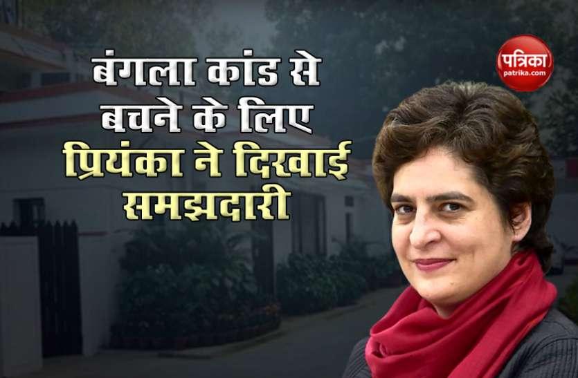 Priyanka Gandhi ने खाली किया सरकारी बंगला, अधिकारियों से कहा - देख लो, बाद में कोई गड़बड न हो
