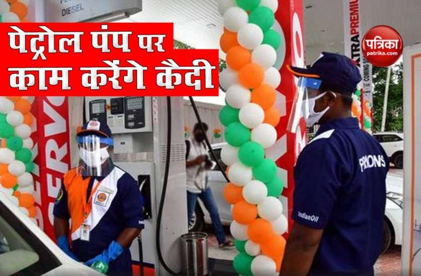 Kerala government के पेट्रोल पंप पर काम करेंगे कैदी, 220 रुपए रोज मिलेगा वेतन